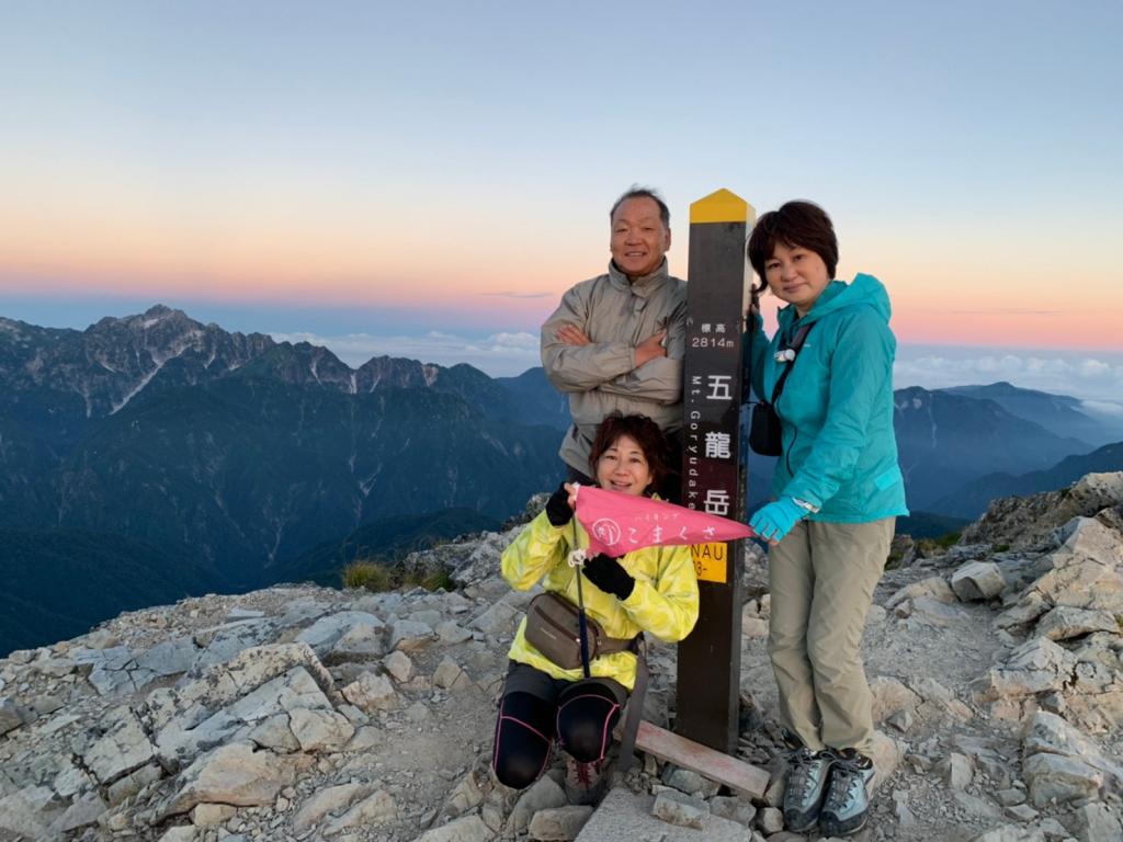 《個人山行報告》2020年8月20日(木)~8月22日(土) 唐松岳~五竜岳 ―北アルプス―