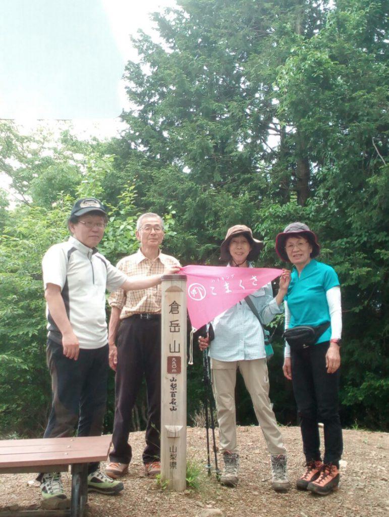 【定例山行報告】2020年6月6日 倉岳山から高畑山